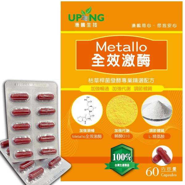 湧鵬生技-Metallo全效激酶(60粒_15天份)