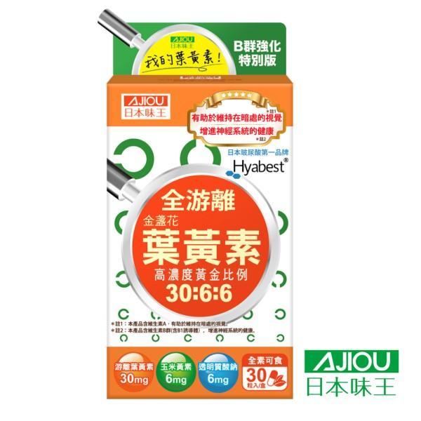 日本味王-金盞花葉黃素膠囊(B群特別版)(30粒)