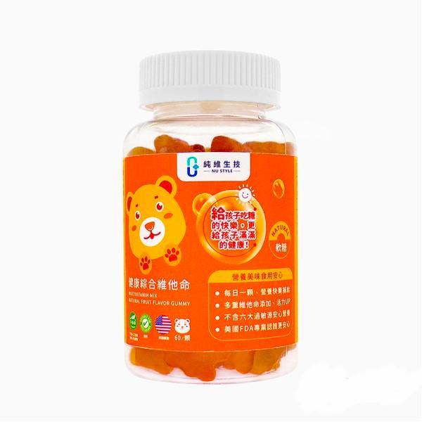 純維生技-健康綜合維他命軟糖(60顆)