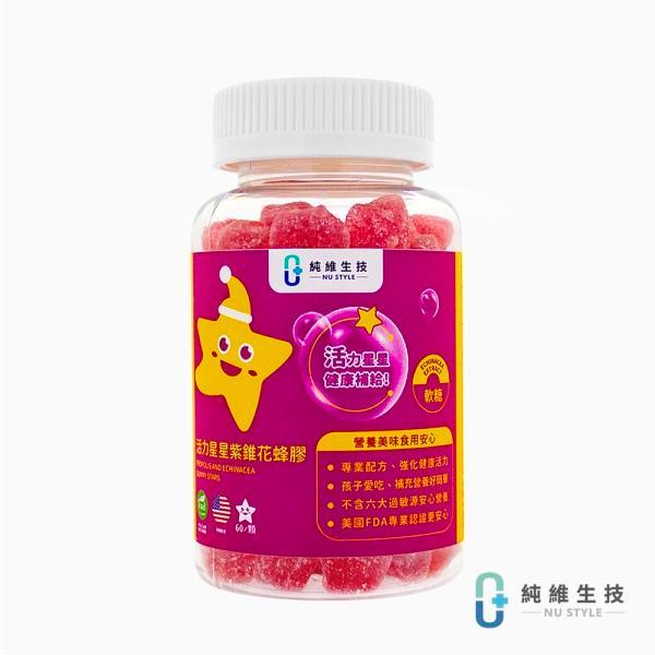 純維生技-活力星星紫錐花蜂膠軟糖(60顆)