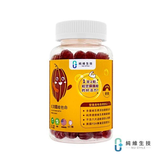 純維生技-紅潤鐡維他命軟糖(60顆)