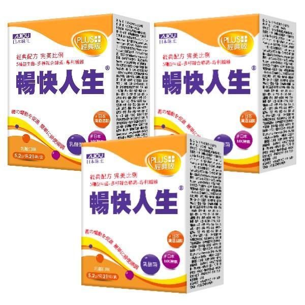 日本味王-暢快人生經典版-乳酸口味(21袋X3盒)優惠組