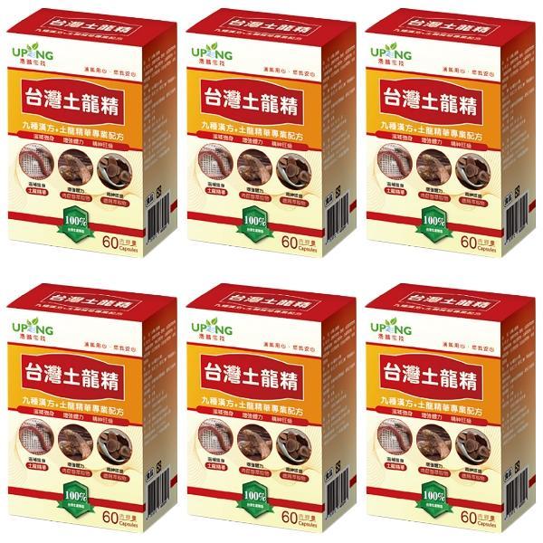 湧鵬生技-台灣土龍精(60粒X6盒)