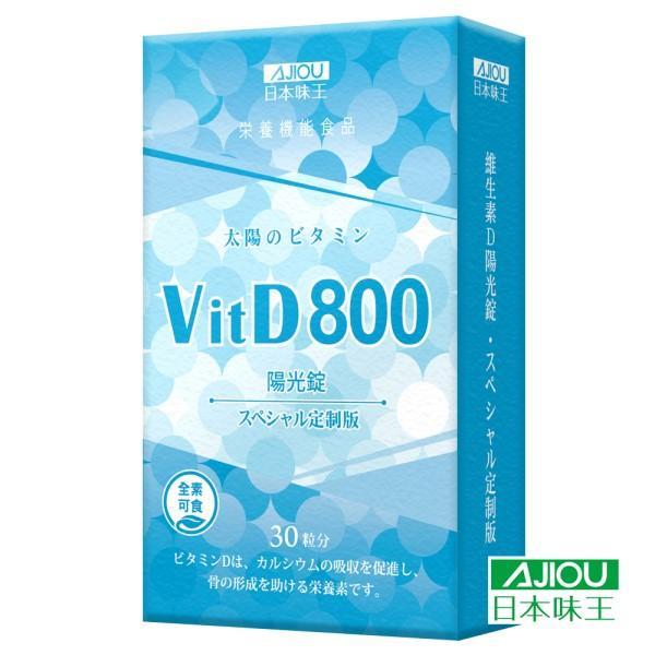 日本味王-高單位維生素D陽光錠(30粒X2盒)優惠組