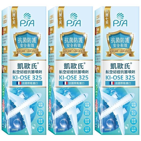 凱歐氏 航空認證抗菌噴劑(100mlX3瓶)