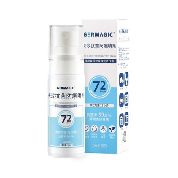 台灣康田-GERMAGIC 72小時長效抗菌防護噴劑(50ml)