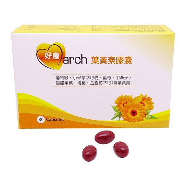 好康march-葉黃素膠囊(30顆X2盒)優惠組