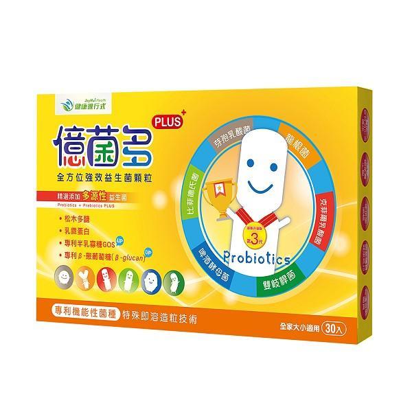 健康進行式-億菌多PLUS+全方位強效益生菌(30包/盒)