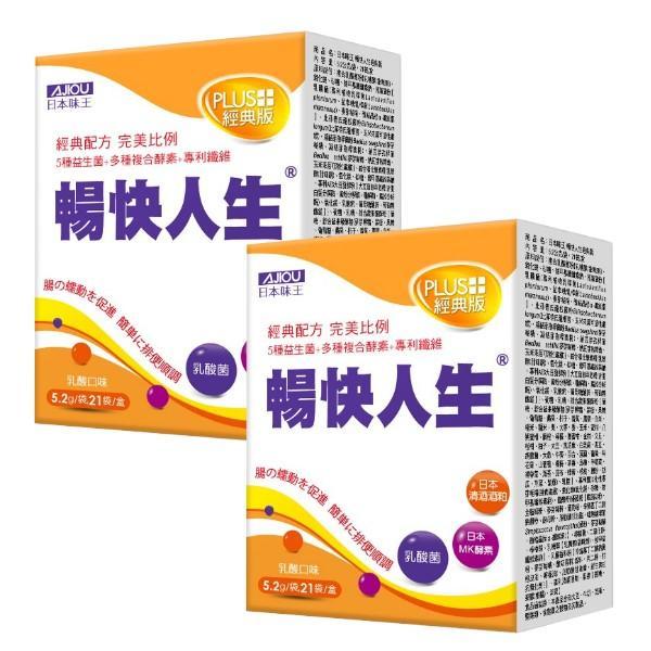 日本味王-暢快人生經典版-乳酸口味(21袋X2盒)優惠組