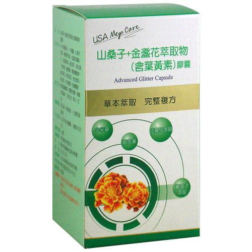美天健 山桑子+金盞花萃取物(含葉黃素)膠囊(60粒)
