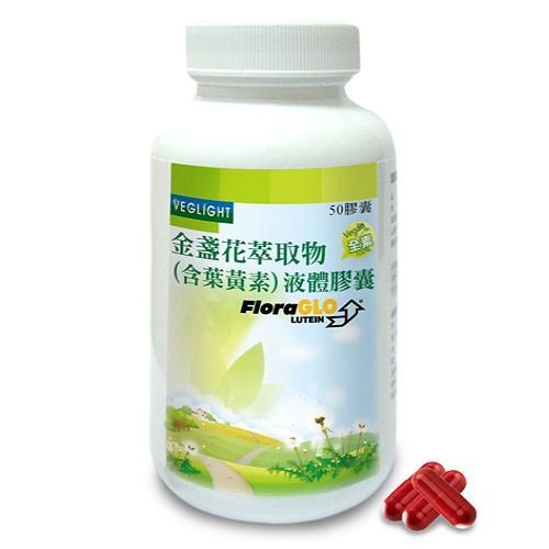 素天堂-金盞花萃取(含葉黃素)液體膠囊(50顆)