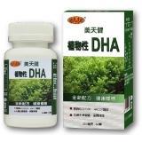 美天健-植物性DHA(微藻萃取)(60顆)