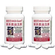 赫而司 VAGI-Guard婦淨康益生菌(私密五益菌強化配方植物膠囊)(60粒X2瓶)※排除6件8折
