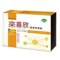 台灣優杏-來喜欣蛋黃卵磷脂軟膠囊(60粒)