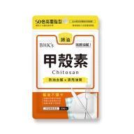 BHK's-甲殼素膠囊食品(30顆/袋)
