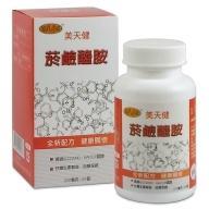 美天健-菸鹼醯胺錠(60錠)
