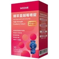 WEDAR 薇達-精萃蔓越莓嚼錠(30錠)
