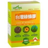 湧鵬生技-台灣綠蜂膠(60粒)