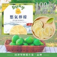 憋氣檸檬-即時鮮泡檸檬片(10入)