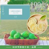 憋氣檸檬-即時鮮泡檸檬片(30入)