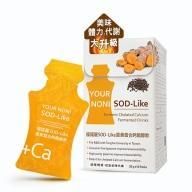 優諾麗SOD-Like薑黃螯合鈣醱酵飲(10包_10天份)