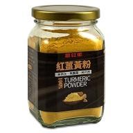 (紅薑軍)薑紅軍-100%沖繩高能量紅薑黃粉(100g)