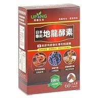 湧鵬生技-日本專利地龍酵素(60粒)