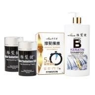 維髮健-增髮纖維(黃金特式版)2瓶+髮質調理洗髮精(角蛋白配方)1瓶