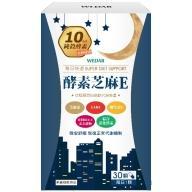 WEDAR 薇達-酵素芝麻E(30粒_30天份)