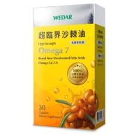 WEDAR 薇達-超臨界沙棘油(30粒)