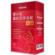 WEDAR 薇達-豐の采 藏紅花青春錠(30錠_30天份)