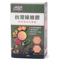 斯薇康-台灣綠蜂膠葉黃素枸杞膠囊(含原膠量18%)(60粒)