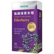 WEDAR薇達-強護接骨木莓(30粒_15天份)