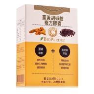 捷安生醫-薑黃胡椒鹼複方膠囊(30粒)