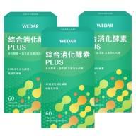 WEDAR薇達-綜合消化酵素PLUS(60粒X3盒)(共90天份)