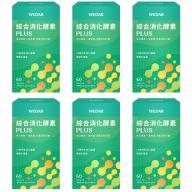 WEDAR薇達-綜合消化酵素PLUS(60粒X6盒)(共180天份)
