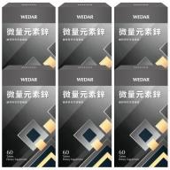 WEDAR薇達-微量元素鋅(60錠X6盒)