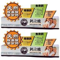 台灣康田 鈣立飛-珊瑚鈣魚骨鈣複方膠囊(60粒X2盒)優惠組