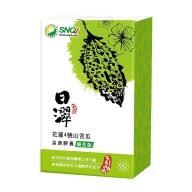 日濢-花蓮4號山苦瓜益康膠囊 強化版(60顆)