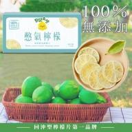 憋氣檸檬-即時鮮泡檸檬片(50入)