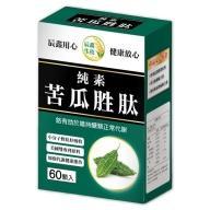辰鑫生技-純素苦瓜胜肽(60粒)