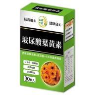 辰鑫生技-玻尿酸葉黃素(30粒)