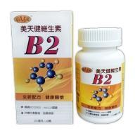 美天健-維生素B2錠(60顆)