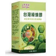 斯薇康-台灣綠蜂膠激活專利苦瓜胜肽膠囊(60粒)