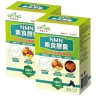 湧鵬生技-NMN素食膠囊(30粒X2盒)