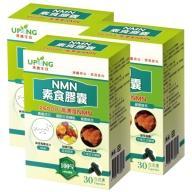 湧鵬生技-NMN素食膠囊(30粒X3盒)