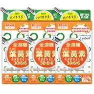 日本味王-金盞花葉黃素膠囊(B群特別版)(30粒X3盒)優惠組
