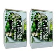 台灣康田-通潤錠(酵素+乳酸菌+膳食纖維)(60錠X2瓶)優惠組
