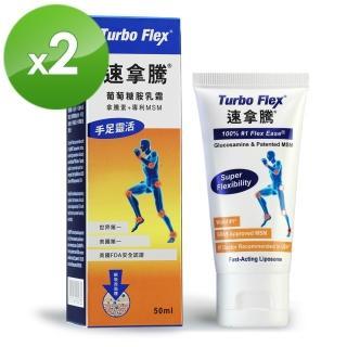 Turbo Flex-速拿騰葡萄糖胺乳霜(50g/瓶)2瓶組