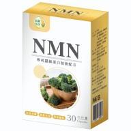 辰鑫生技-NMN(專利蠶絲蛋白加強配方)30粒